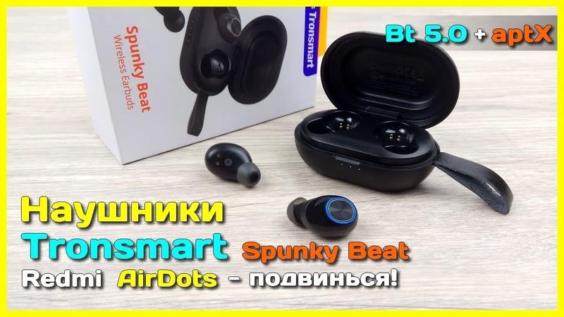 📦 TWS наушники Tronsmart Spunky Beat Замена Redmi AirDots с aptX Type C и Bluetooth 5 0