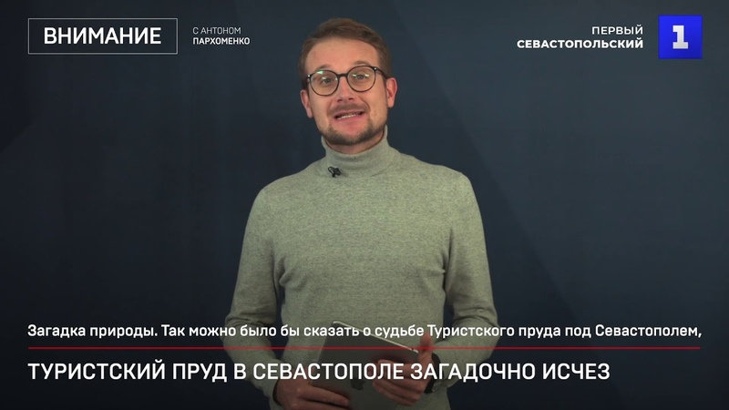 Туристский пруд в Севастополе загадочно исчез