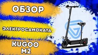 Честный обзор электросамоката Kugoo M2. Самый дешевый электросамокат с сиденьем в 2021 году!