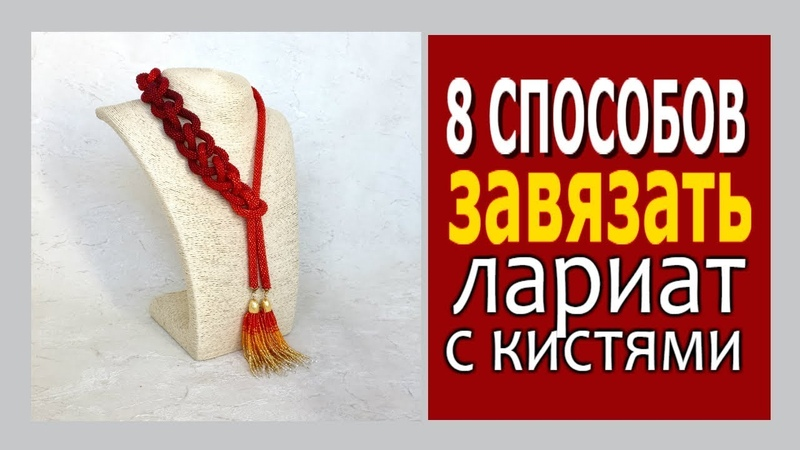 8 способов завязать лариат с кистями | Мастеркласс | DIY how to tie a Lariat rope with tassels