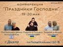 Ростислав Кухаровский_2017.05.20.-18.00._(Конференция)