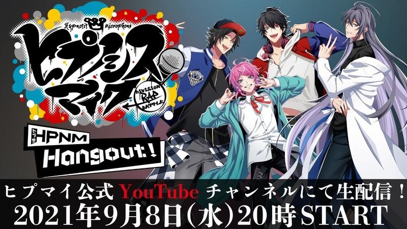 2021年9月8日 水 20時配信 「ヒプノシスマイク Division Rap Battle HPNM Hangout!」 23