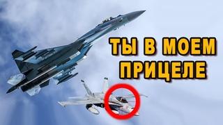 Су-35 поджарил датчик F-18 и генералы НАТО стали кричать
