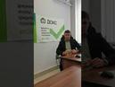 Видеоотзыв Андрей Гладских, г. Уфа, компания ДОКС