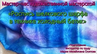 Мастер-класс/Художественная мастерская/Роспись шелкового шарфа/Техника холодный батик