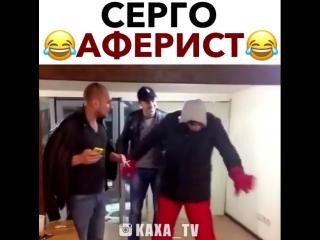 Серго Аферист