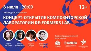 Концерт-открытие композиторской лаборатории ReFormers LAB