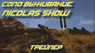 Трейлер выживания Nicolas Show | Соло выживания в Ark Survival Evolved