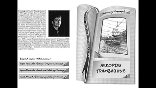 Видео-рецензия на книгу  Александра Лошкарёва «Аккорды Трамвайные»  поэта  Виталия Молчанова