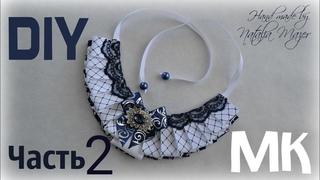Мк Канзаши Воротник для школы Часть 2 DIY Collar victoriano BOW BROOCH tie necklace bow tie