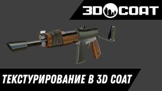 3D Coat Урок. Курс по текстурированию для игр. Текстуры, материалы