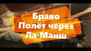 Браво - Полёт через Ла-Манш - drumcover by Evgeniy sifr Loboda