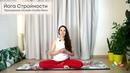 Упражнения для похудения с помощью йоги. Методика Идеального Веса. Татьяна Дудина