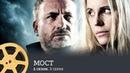 Мост 1 сезон 3 серия детектив 2011 BROEN