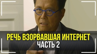 Роберт Кийосаки - Речь Взорвавшая Интернет! ЧАСТЬ 2! СМОТРЕТЬ ВСЕМ! Мотивация Меняющая ЖИЗНЬ!