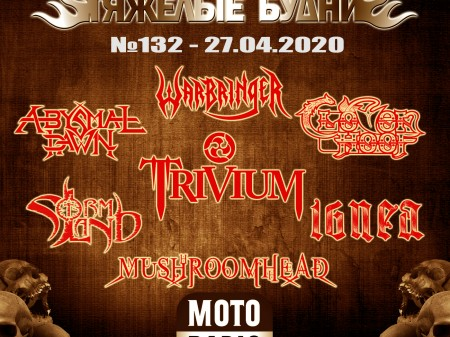 Премьера от MUSHROOMHEAD новые альбомы от WARBRINGER TRIVIUM CLOVEN HOOF ABYSMAL DAWN ТЯЖЕЛЫЕ БУДНИ HEAVY MUSIC