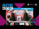 АСБ 3х3 Челябинск Elite | Женщины, 27.09.2020