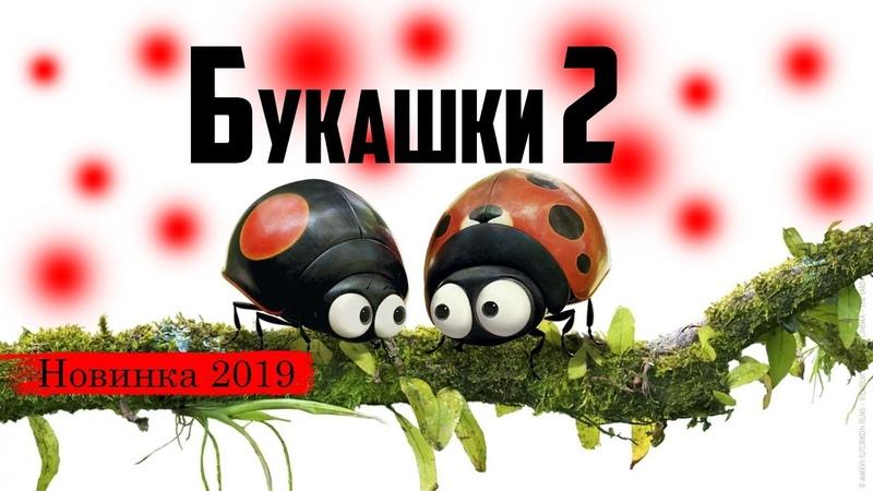 БУКАШКИ 2 | МУЛЬТФИЛЬМ 2019 | Русский трейлер