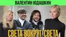 Bалентин Юдашкин: о найденной в метро Фандере, дружбе с Гурченко и покровительстве Кардена