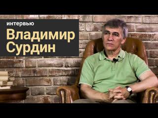 Интервью: Владимир Сурдин - детство, астрономия и популяризация науки | Стань учёным!