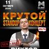 Виктор Комаров • Крутой Stand Up • 11 октября