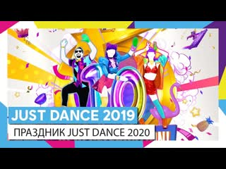 JUST DANCE 2019 - ПРАЗДНИК JUST DANCE 2020