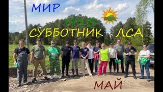 СУББОТНИК ЛСА 2021! LIVE