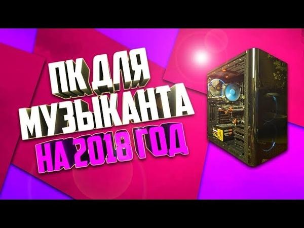 ПК для музыканта на 2018 год l Обзор моего ПК l Volkhur