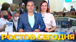 Ростов сегодня: вечерний выпуск. 24 июня 2021