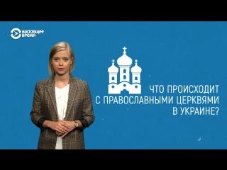 Украинская православная церковь может получить автокефалию