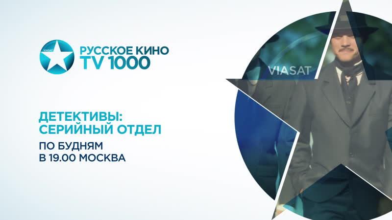 Детективы 16 TV1000 Russian Kino