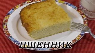 Самая Вкусная Пшенная запеканка Лакомство для всей семьи /Millet casserole for children and adults
