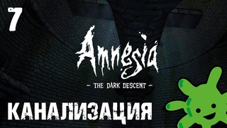 #7 Головоломки в грязи | Прохождение игры Amnesia: The Dark Descent