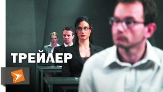 Экзамен (2009)   Трейлер #1   Киноклипы Хранилище