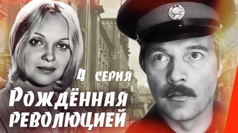 Рождённая революцией Мы поможем тебе 4 серия 1974 сериал