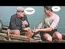 Советы рыболовам от бывалых . Старый добрый фильм о рыбалке