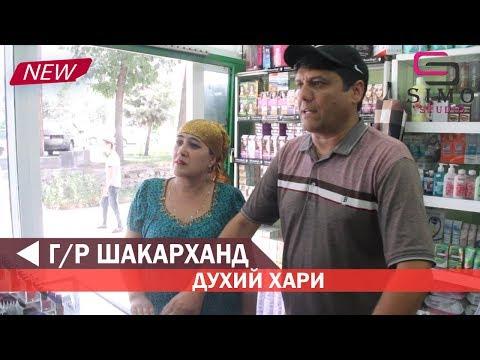 Г/р ШАКАРХАНД - ДУХИЙ ХАР БУЙ ХАЙВОН МЕКНА (2019)