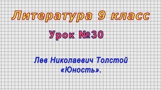 Литература 9 класс (Урок№30 - Лев Николаевич Толстой. «Юность».)
