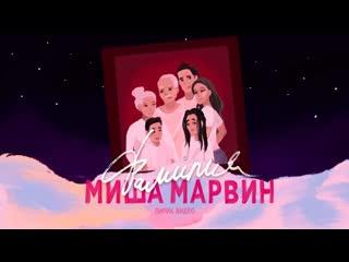 Миша Марвин - Фамилия (Lyric Video)
