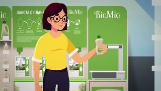 Cтанция BIO-REFILL от BioMio