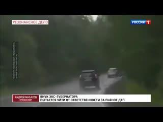 ДТП с участием Косилова разобрали в программе Андрея Малахова