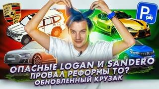Logan и Sandero провалили краш-тест | Дыры в реформе ТО | Больше деталей про новый Land Cruiser