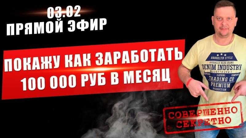 Инструкция как заработать в интернете 100 000 руб в месяц даже новичку Прямой эфир в 19 00 МСК смотреть онлайн без регистрации
