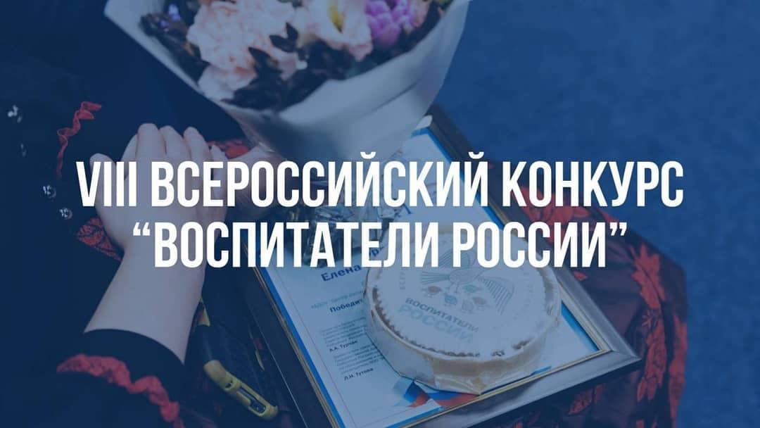 Петровчанка Мария Корсакова стала призёром регионального этапа Всероссийского конкурса «Воспитатели России»