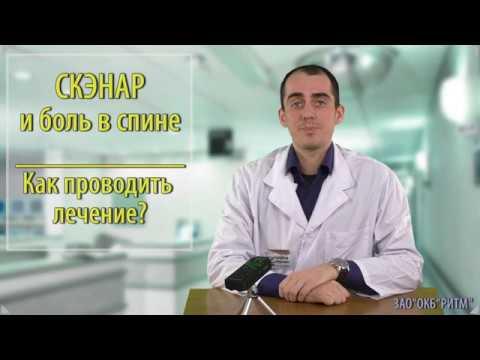 СКЭНАР и боль в спине Как проводить лечение