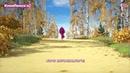 Трейлер нового сезона сериала «Маша и Медведь» — с 30 июля на КиноПоиск HD