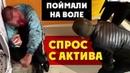Преступление на видео Бывшие заключенные поймали надзирателя активиста колонии Спрос с актива