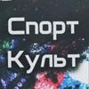 СпортКульт