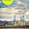 Баку (Baki) Азербайджан