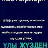 Фотография профиля Гулсинай Жунисбековой ВКонтакте